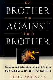 BROTHER AGAINST BROTHER by Ehud Sprinzak