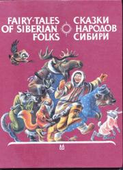 FAIRY-TALES OF SIBERIAN FOLKS by Galina Smirnova