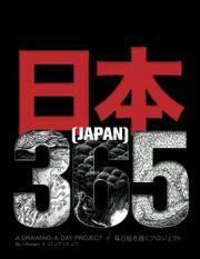 Japan 365 by J. Muzacz