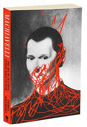 MACHIAVELLI by Patrick Boucheron