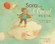 SORA AND THE CLOUD by Felicia Hoshino