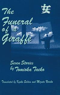 THE FUNERAL OF A GIRAFFE