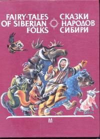 FAIRY-TALES OF SIBERIAN FOLKS